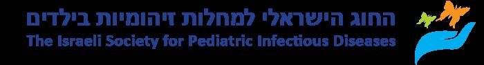 החוג הישראלי למחלות זיהומיות בילדים